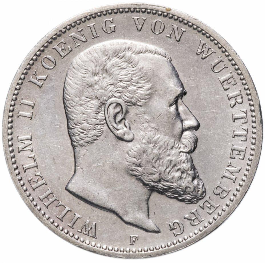 купить Германия (Империя, Вюртемберг) 3 марки (mark) 1913 F