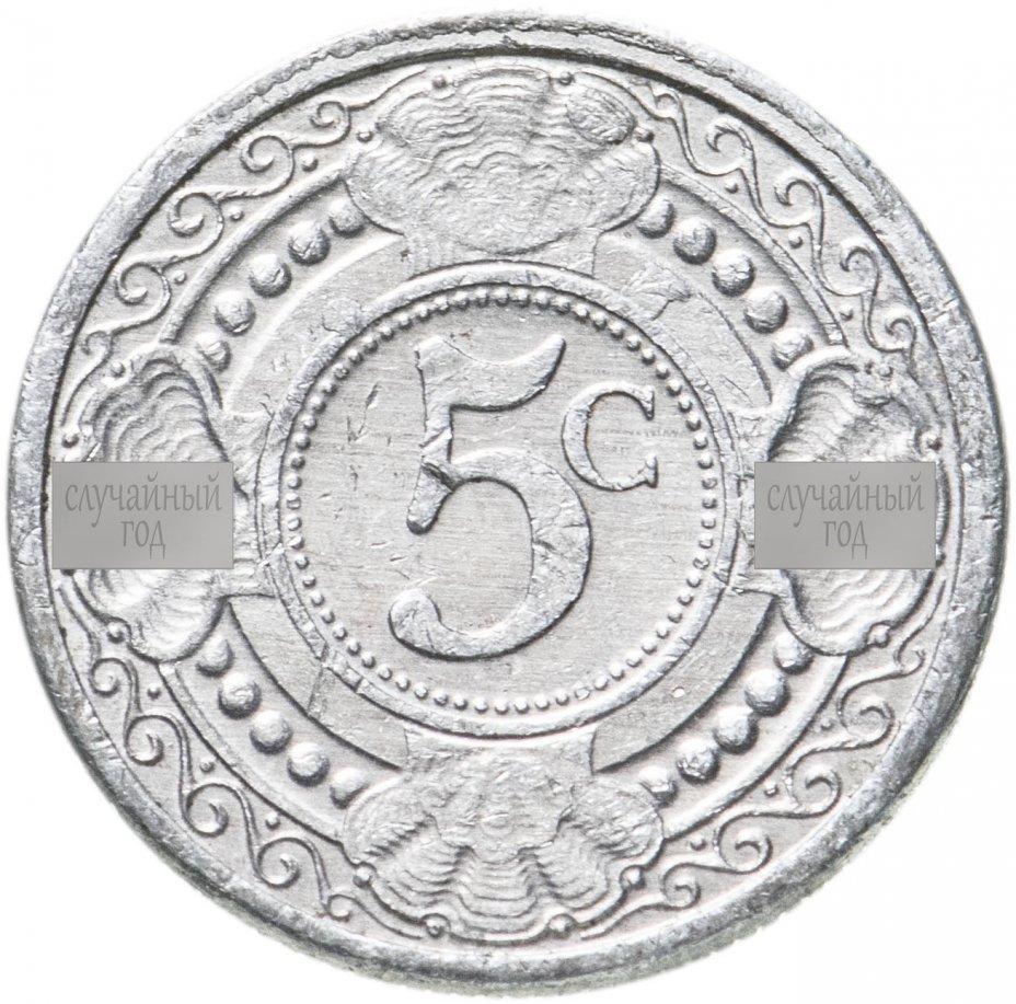 купить Нидерландские Антильские острова 5 центов (cents) 1989-2017, случайная дата