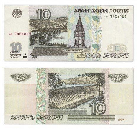 купить 10 рублей 1997 (без модификации) тип литер маленькая/маленькая