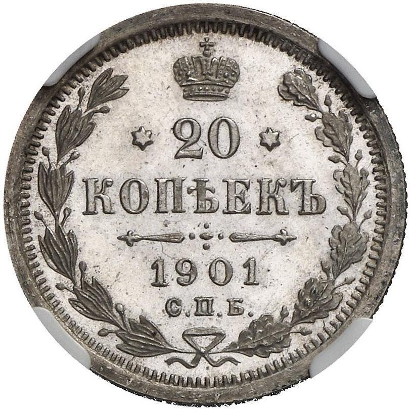 купить 20 копеек 1901 года СПБ-АР Proof