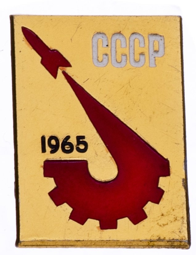 купить Значок Космос СССР 1965  ММД (Разновидность случайная )
