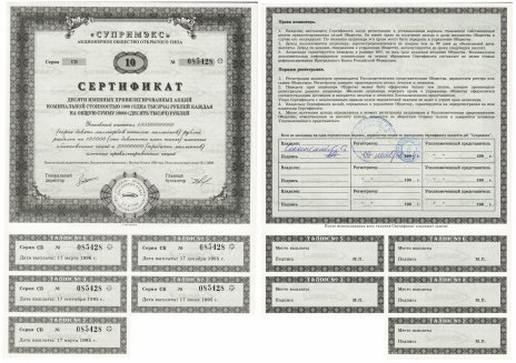 купить Сертификат на 10 акций АООТ Супримэкс 1994 год