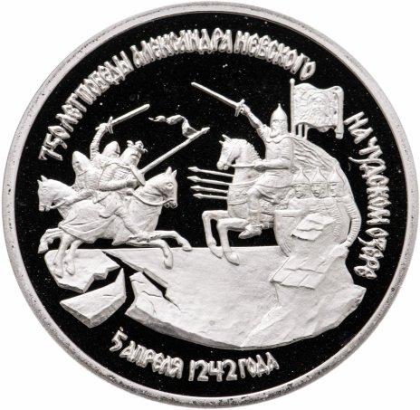 купить 3 рубля 1992 ЛМД 750-летие Победы Александра Невского на Чудском озере в запайке