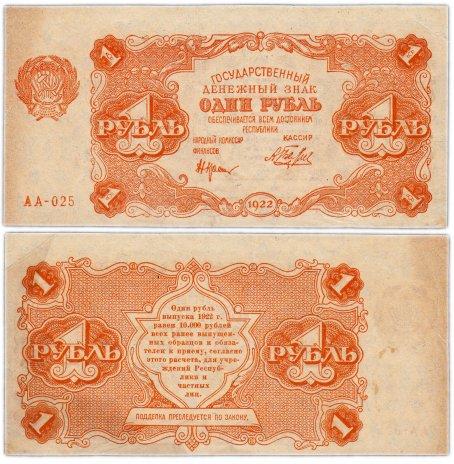 купить 1 рубль 1922 наркомфин Крестинский, кассир Беляев