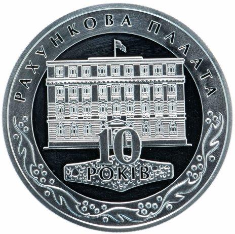 """купить Украина 10 гривен 2006 """"10 лет счетной палате"""" в футляре с сертификатом"""