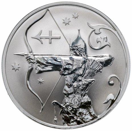 """купить 2 рубля 2005 СПМД """"Знаки Зодиака - Стрелец"""""""
