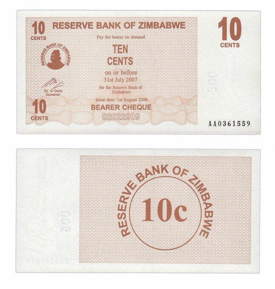 купить Зимбабве 10 центов 2006 (2007) (Pick 35)
