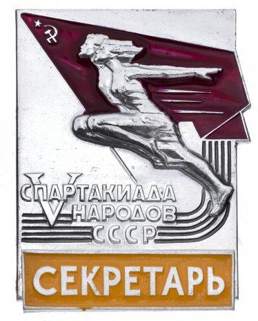 купить Знак V Спартакиада Народов СССР - Секретарь  (Разновидность случайная )