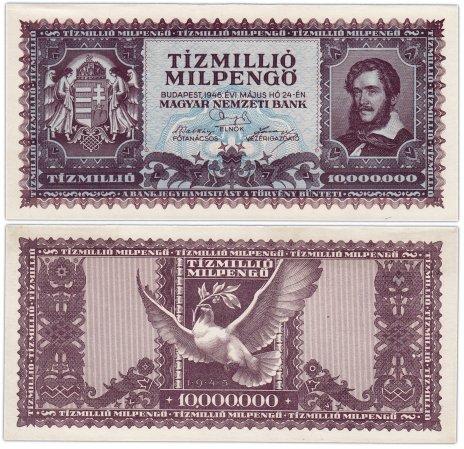 купить Венгрия 10 миллионов мильпенге 1946 (Pick 129)