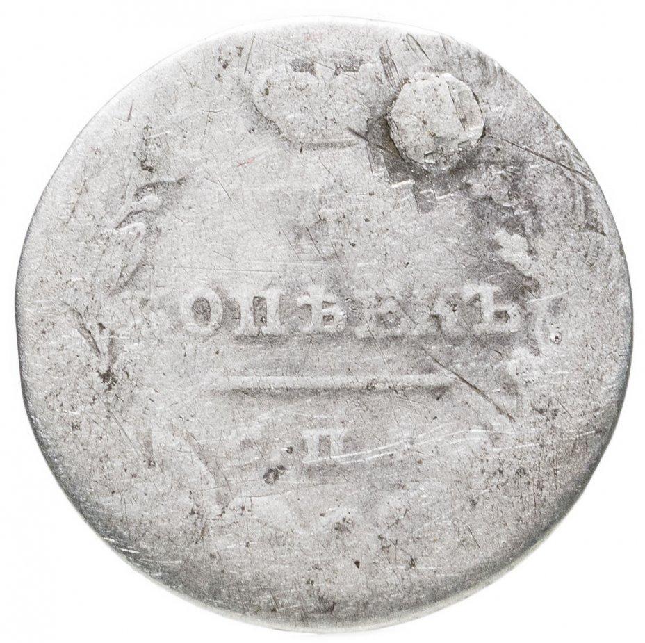 купить 5 копеек 1825 СПБ-ПД