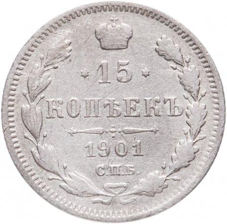 купить 15 копеек 1901 СПБ-АР