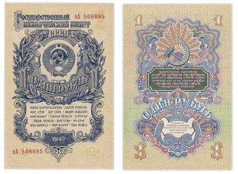 купить 1 рубль 1947 (1957) 15 лент в гербе, тип литер маленькая/Большая ПРЕСС
