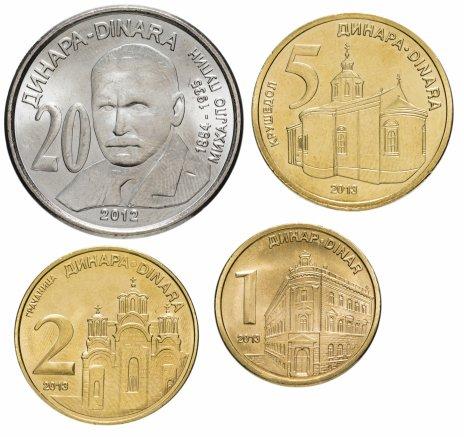 купить Сербия набор монет 2007-2013 (4 штуки)