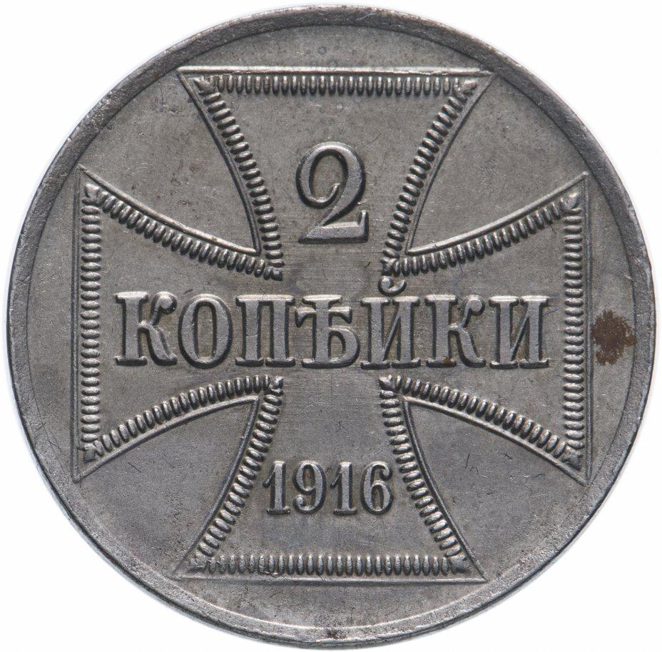 купить 2 копейки 1916 А германская оккупация, Биткин №4
