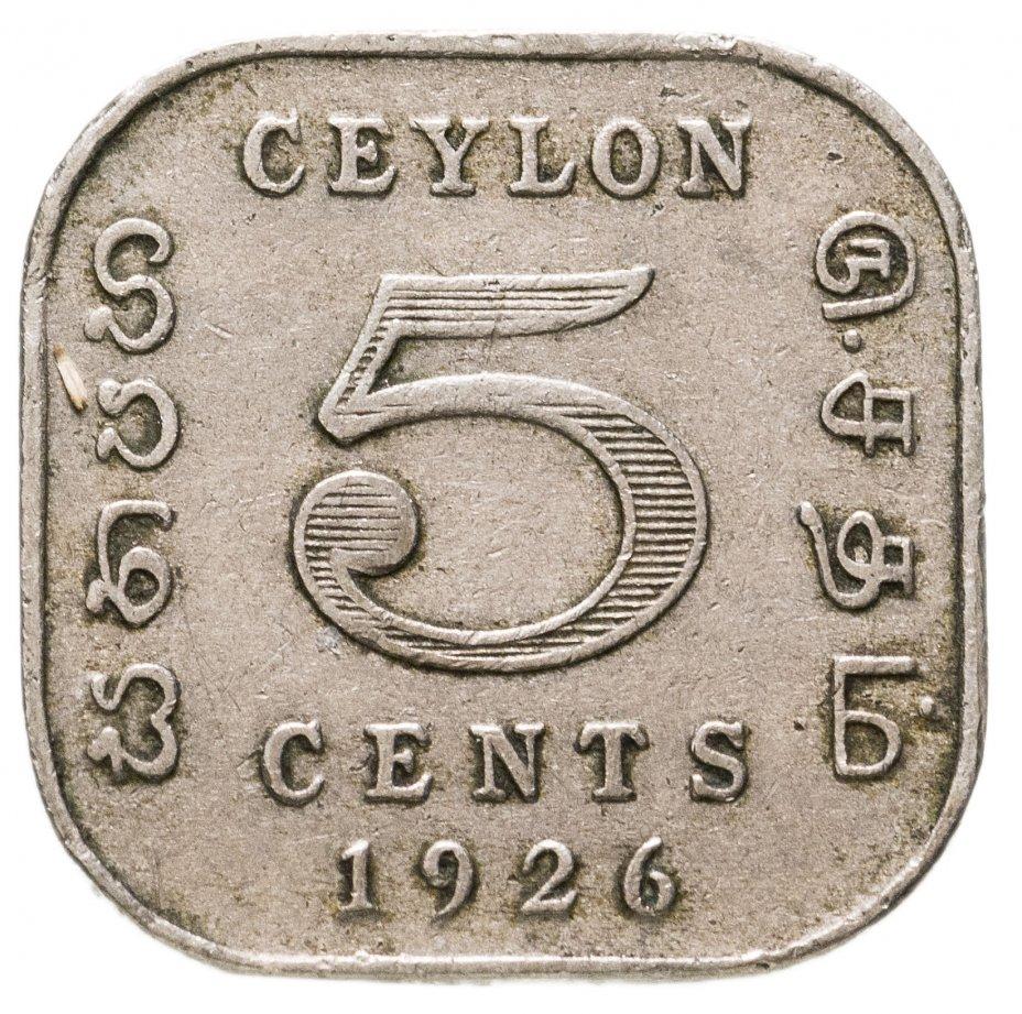 купить Цейлон 5 центов (cents) 1926