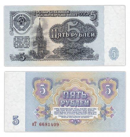 купить 5 рублей 1961 тип литер маленькая/Большая, 1-й тип шрифта