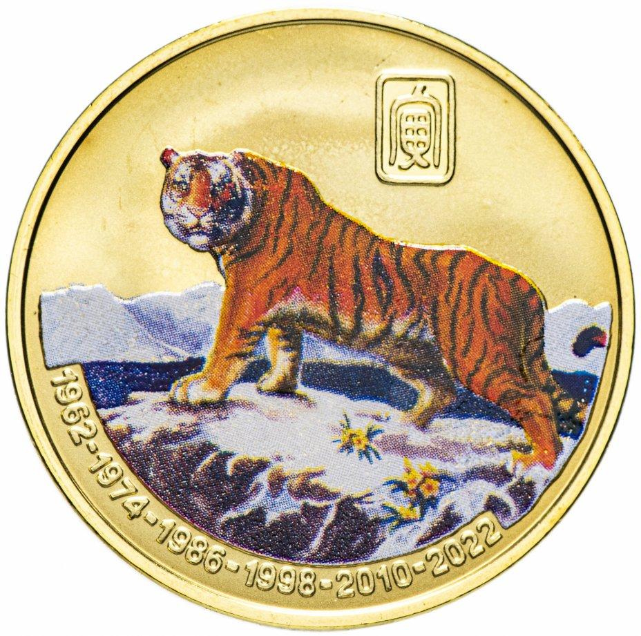 """купить Северная Корея 20 вон 2010 """"Китайский гороскоп - год тигра"""""""