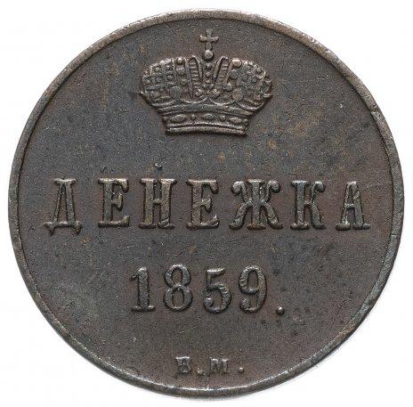 купить Денежка 1859 ВМ