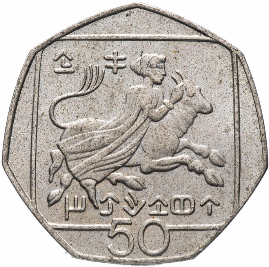 купить Кипр 50 центов (cents) 1991-2004, случайная дата