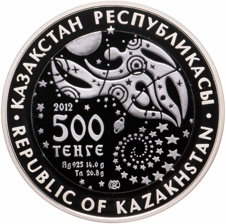 купить Казахстан 500 тенге 2012 «Достояние республики-Байконур»