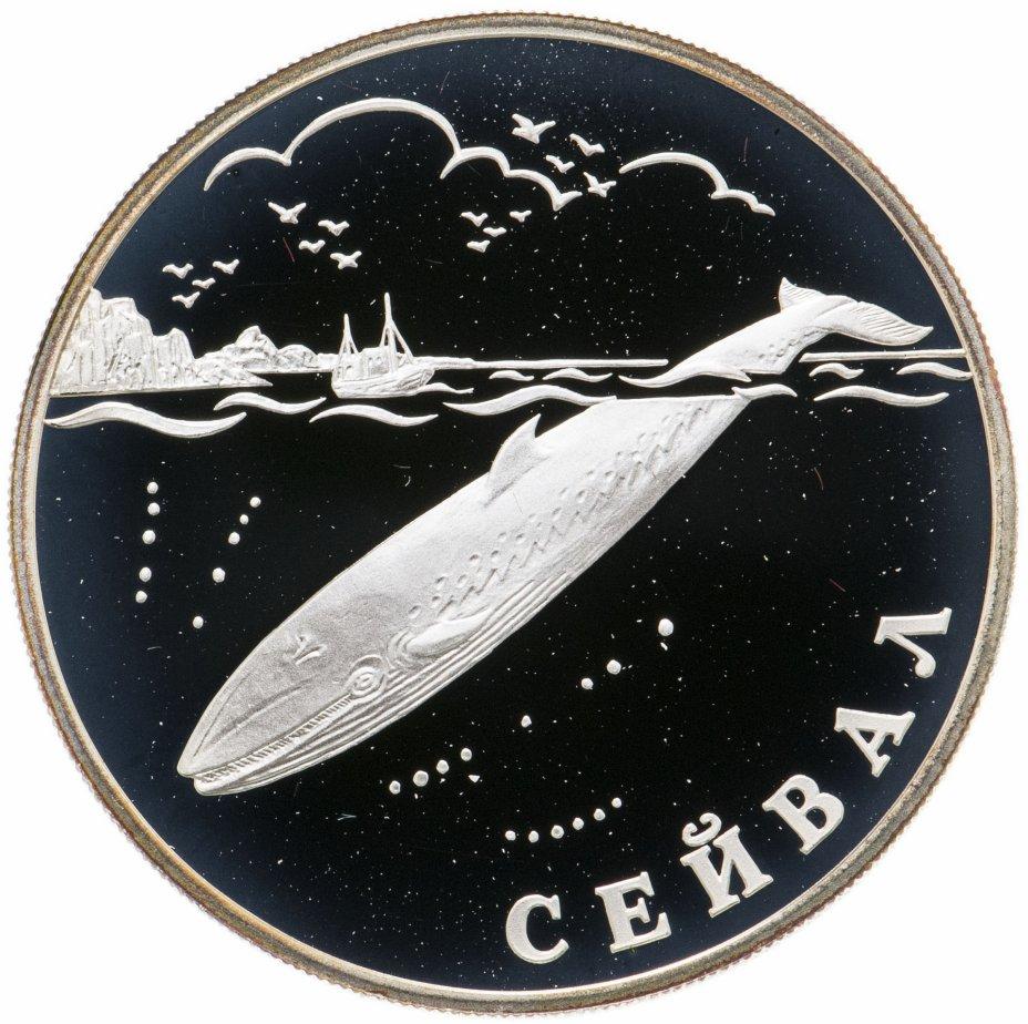купить 1 рубль 2002 СПМД сейвал (кит)