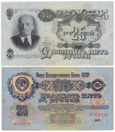 купить 25 рублей 1947 16 лент в гербе, тип литер маленькая/Большая, 1-й тип шрифта, В47.25.3 по Засько