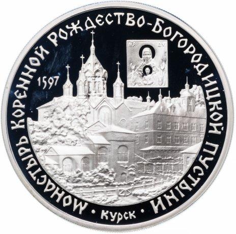 купить 3 рубля 1997 ММД Proof Монастырь Курской Коренной Рождество-Богородицкой пустыни