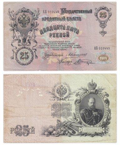 купить 25 рублей 1909 Коншин, кассир Шагин