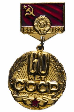 """купить Значок СССР 1982 г """"60 лет СССР 1922-1982 гг"""", булавка"""