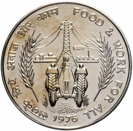 """купить Индия 10 рупии (rupee) 1976 """"ФАО - Еда и работа для Всех"""""""