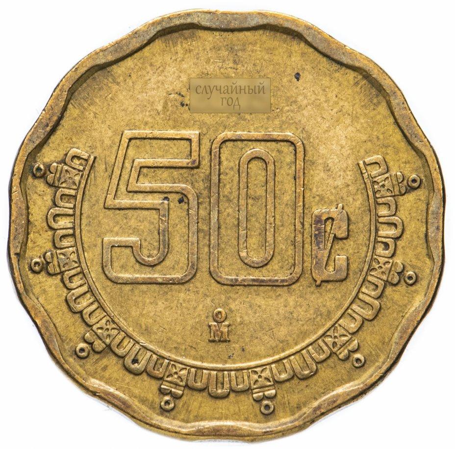 купить Мексика 50 сентаво (centavos) 1992-2009, случайная дата