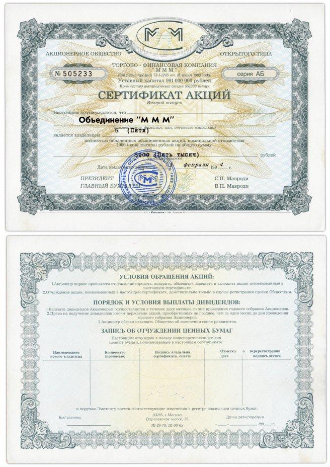 купить Сертификат на 5 акций МММ 1994 серия АБ (без перфорации)