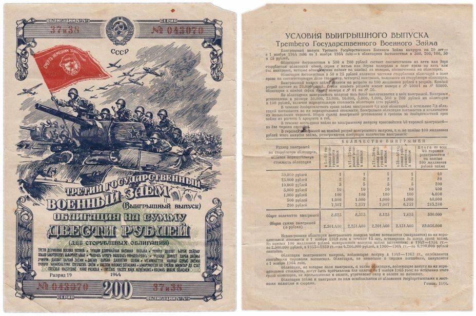 купить Облигация 200 рублей 1944 Третий государственный военный заем