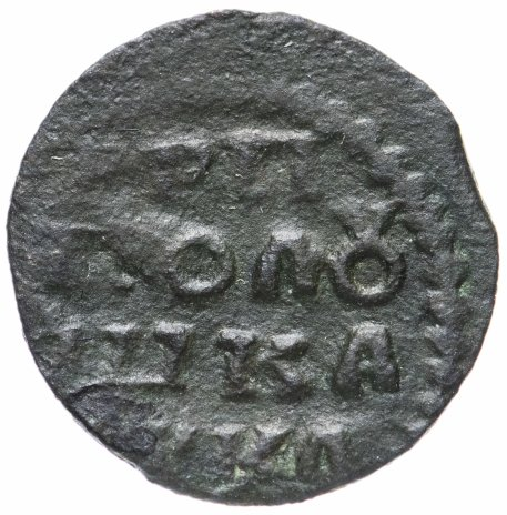 купить Полушка 1721