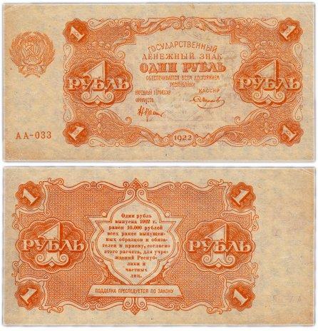 купить 1 рубль 1922 наркомфин Крестинский, кассир Смирнов