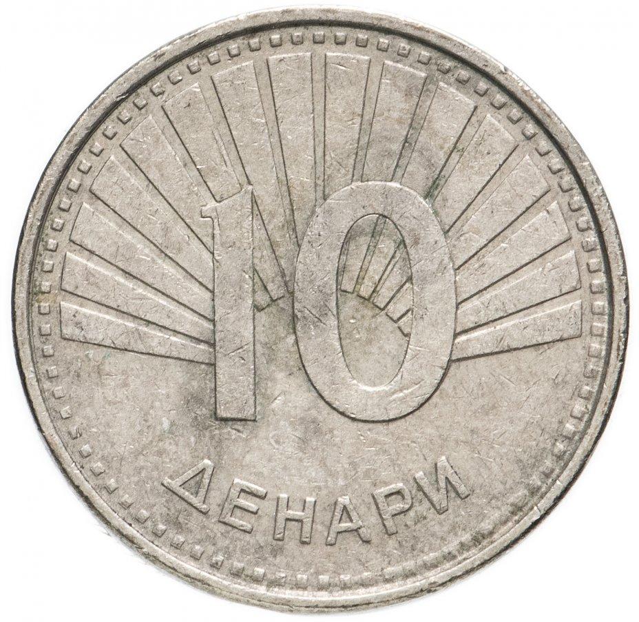 купить Северная Македония 10денаров (денари) 2008-2017, случайная дата