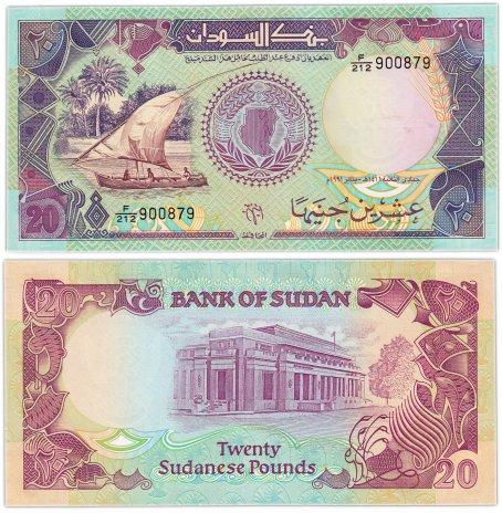 купить Судан 20 фунтов 1991 (Pick 47)