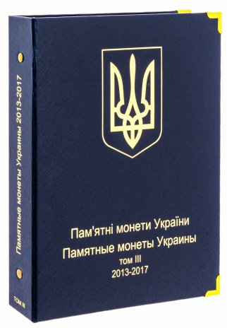 купить Альбом для юбилейных монет Украины (III том 2013-2017 гг.)