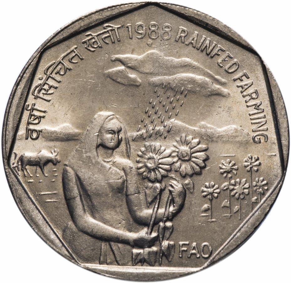 """купить Индия 1 рупия 1988 """"ФАО - Богарное Земледелие"""""""