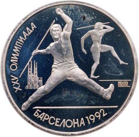 купить 1 рубль 1991  XXV Олимпийские игры 1992 года, Барселона метание копья