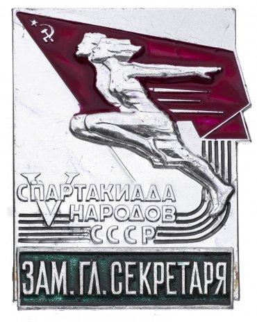 купить Знак V Спартакиада Народов СССР - Заместитель Главного Секретаря  (Разновидность случайная )