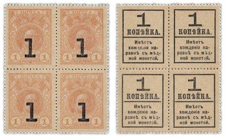 купить Деньги-марки 1 копейка 1915 (1917) 4-й выпуск квартблок