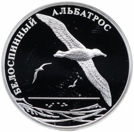 """купить 2 рубля 2010 СПМД """"Красная книга - белоспинный альбатрос"""""""