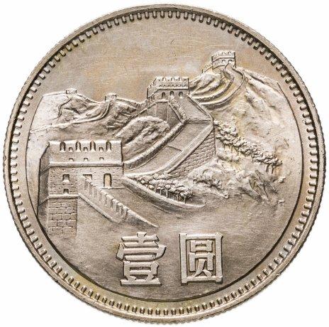 """купить Китай 1 юань (yuan) 1980 """"Великая китайская стена"""""""