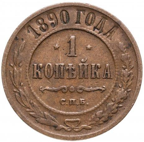 купить 1 копейка 1890 СПБ