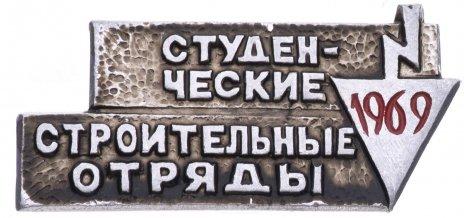 """купить Значок """"Студентческие строительные отряды 1969г"""""""