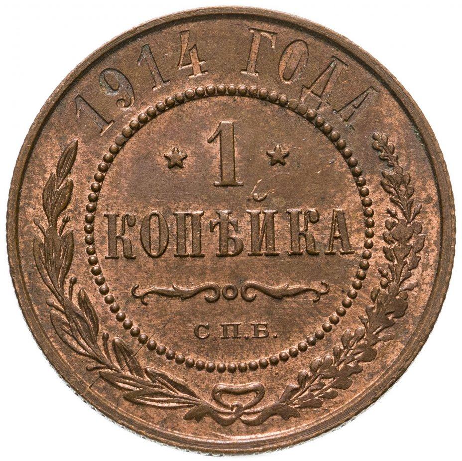 купить 1 копейка 1914 СПБ