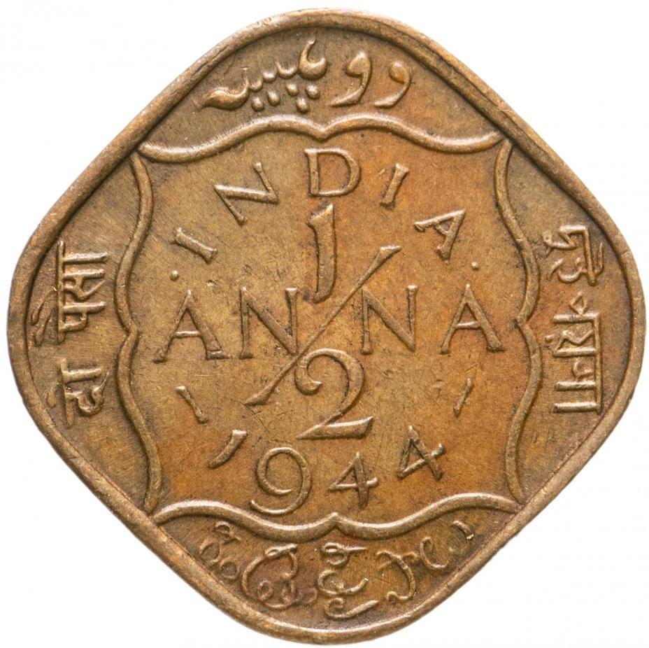 купить Индия (Британская) 1/2 анны (anna) 1944