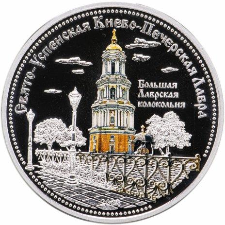 купить Острова Кука 10 долларов 2008 «Большая Лаврская колокольня»