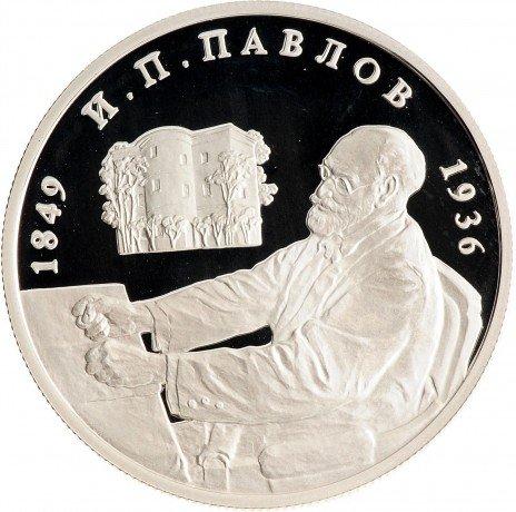 купить 2 рубля 1999 ММД Proof 150-летие со дня рождения И.П. Павлова портрет за столом